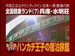 中居正広&ナインティナイン日本一周健康の旅.JPG